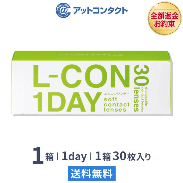 コンタクトレンズ簡単購入 流行 送料無料 エルコンワンデー 1箱 30枚入 WEB限定 1日使い捨て シンシア エルコン L-CON 1dayタイプ クリアレンズ LCON 1DAY