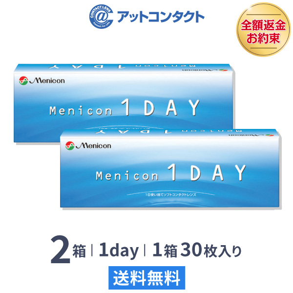コンタクトレンズ 30枚入 全商品オープニング価格 1day ワンデー コンタクト メニコン 送料無料 メニコンワンデー 2箱セット 1日使い捨て 5%OFF