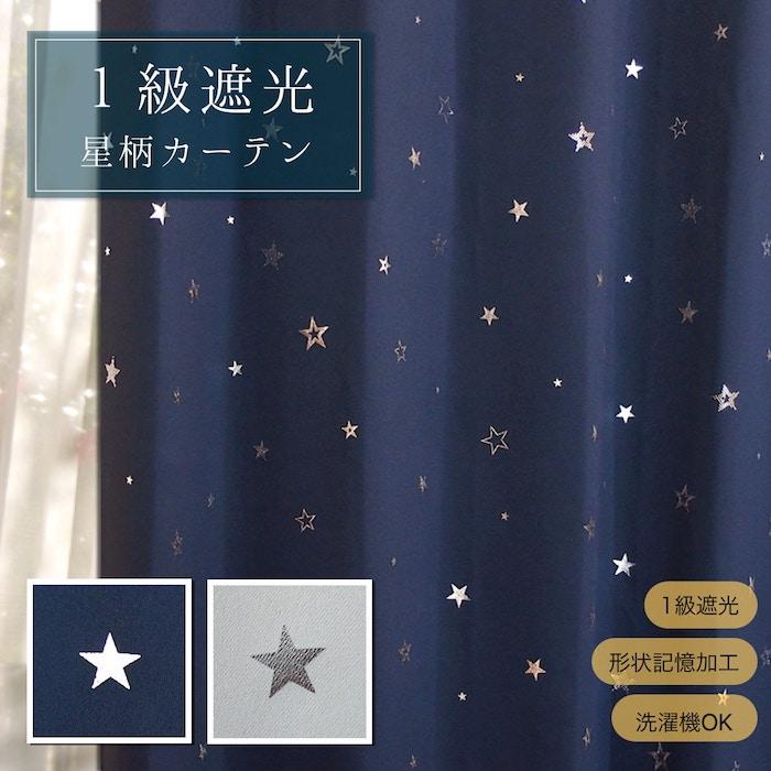 星柄が輝く1級遮光カーテン オーダーカーテン 星柄 専門店 子供部屋 ネイビー 可愛い おしゃれ 1枚入り 1級 キララ かわいい メーカー再生品 遮光 巾40-100cm 丈40-178cm