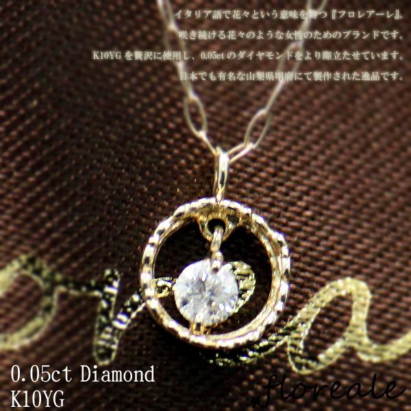 floreale フロレアーレ ネックレス ペンダント アクサセリー ダイヤ 天然ダイヤモンド0.05ct K10YG 10金イエローゴールド 781577-149