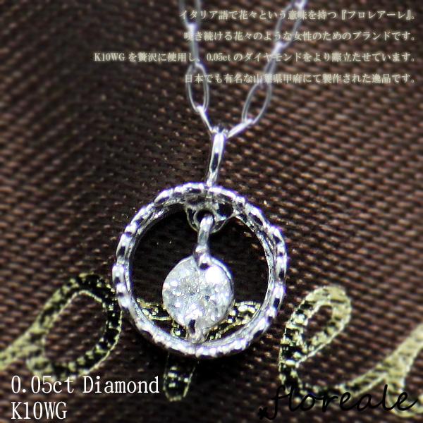 floreale フロレアーレ ネックレス ペンダント アクサセリー ダイヤ 天然ダイヤモンド0.05ct K10WG 10金ホワイトゴールド 781578-149