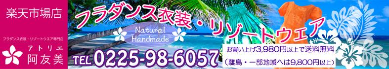 アトリエ阿友美 楽天市場店:南国リゾートをコンセプトとした商品を取りそろえたセレクトショップです。