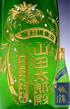 ◆送料無料◆名入れスワロ装飾入☆日本酒:純米 吟醸 城陽 720MLギフト・プレゼント・お祝い・贈答【化粧箱ラッピング付】【名前入り・名入れ】【メッセージカード対応可能】