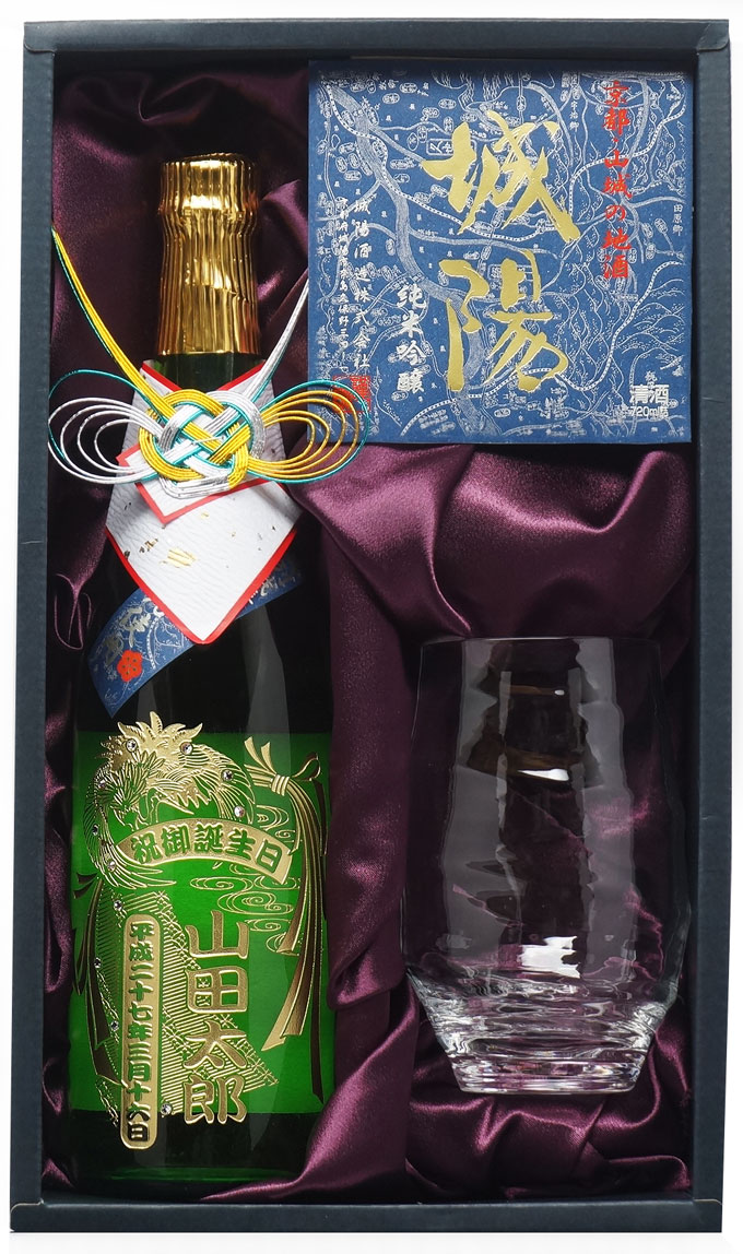 ◆送料無料◆名入れスワロ装飾入☆日本酒:純米 吟醸 城陽 720ML≪鶴のまい≫とグラスセットギフト・プレゼント・お祝い・贈答【名前入り・名入れ】【メッセージカード対応可能】