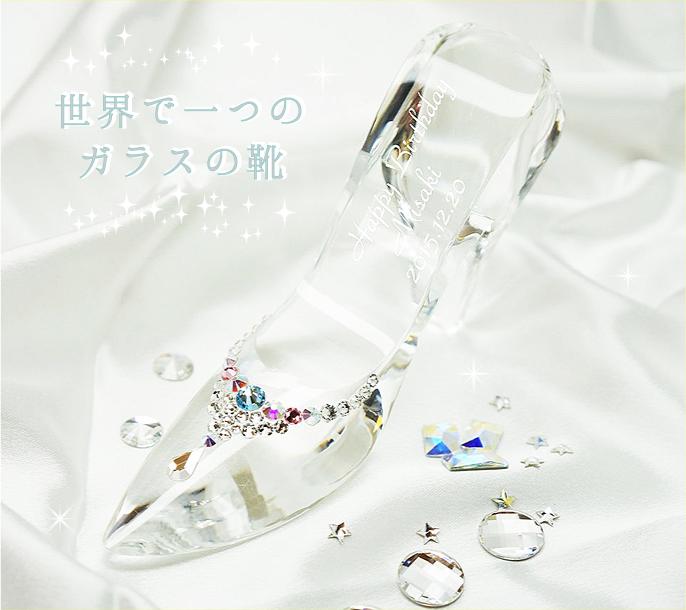 ◆送料無料◆キラキラスワロ装飾♪名入れのガラスの靴[クリスタルガラス製]【ギフトラッピング付】シンデレラ・ギフト・プレゼント・お祝い・贈答【名前入り・名入れ】【メッセージカード対応可能】