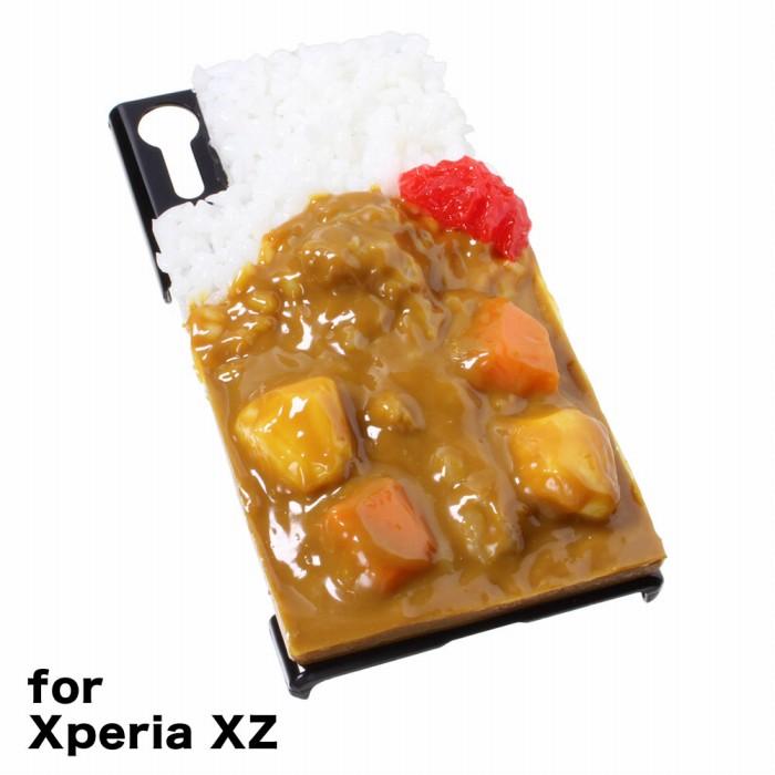 【メール便不可】食品サンプル屋さんのスマホケース(Xperia XZ:カレーライス)食品サンプル SO-01J SOV34 601SO カバー 雑貨 食べ物 スマートフォン エクスペリア