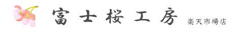 富士桜工房:-心に花を咲かせる-富士桜工房
