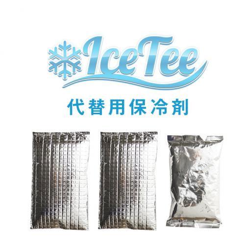 iCE Tee 代替用保冷剤 保冷剤3個入 iCETee アイスティー 熱中症対策 男女兼用 安心と信頼 快適 保冷剤 猛暑対策 ひんやり 安売り