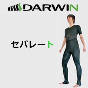 【補正下着 メンズ】[送料無料]機能性アンダーウェア セパレートタイプ(下半身のみ)男性用[DARWIN ダーウィン][ボディースーツ 筋肉スーツ 補正下着 メンズ サポーター機能 全身サポート 姿勢サポート 通気性 肌に優しい素材]