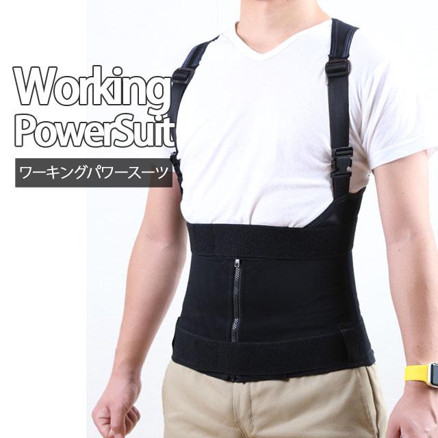 【作業アシストウェア】ワーキングパワースーツ[working power suit KITORA キトラ][送料無料][男女兼用 ベスト 上部のみ単品 腰痛軽減 腰痛対策 作業補助 中腰作業アシスト 腰サポート メッシュ素材 ブラック ホワイト S M L LL 3L 4L 5L 6L]