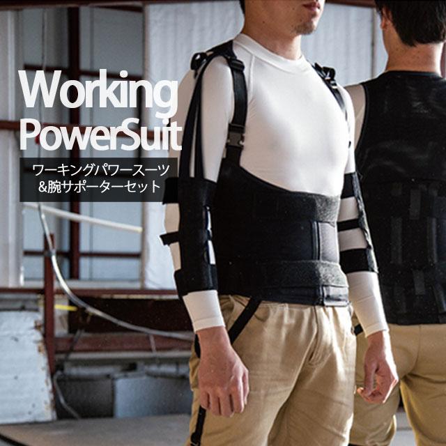 【作業アシストウェア】ワーキングパワースーツ&腕サポーターセット[working power suit][送料無料][男女兼用 セット 腰痛軽減 腰痛対策 中腰作業アシスト 腰サポート 腕上下運動アシスト 腕サポート ブラック ホワイト S M L LL 3L 4L 5L 6L]