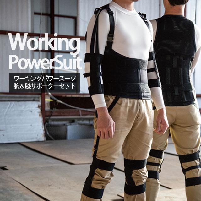 【作業アシストウェア】ワーキングパワースーツ&フルセット(腕&膝サポーターset)[working power suit][送料無料][男女兼用 セット 腰痛軽減 腰痛対策 中腰作業アシスト 腰サポート 腕サポート 歩行サポート ブラック ホワイト S M L LL 3L 4L 5L 6L]