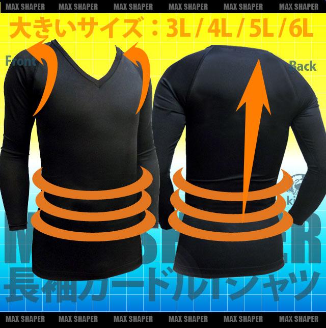 【補正下着 メンズ】[送料無料]MAX SHAPER 深V長袖Tシャツ【大きいサイズ】[kitora キトラ][マックスシェイパー メンズガードル 矯正下着 男性用 Mens 最強補正 腰補正 姿勢補正 長袖 3L 4L 5L 6L 3色]