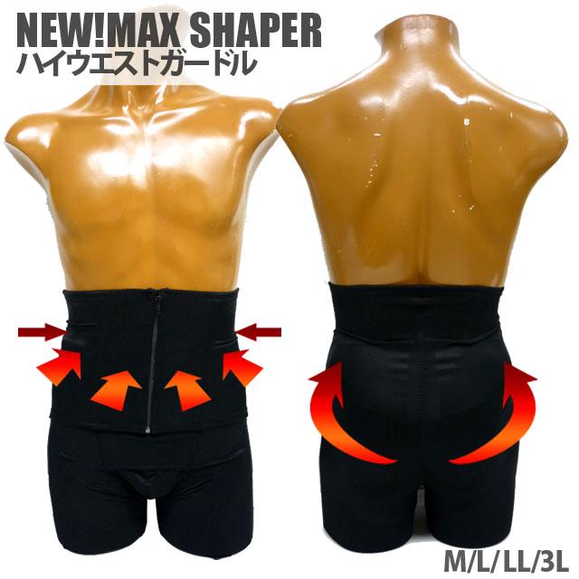 【補正下着 メンズ】[送料無料]NEW MAX SHAPER ハイウエストガードル[kitora キトラ][マックスシェイパー][メンズガードル 補正下着 矯正下着 男性用 Mens 当店最強補正 腰補正 姿勢補正 半袖 M L LL 3L ブラック]