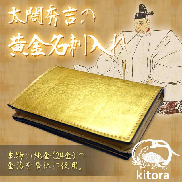Atelier k rakuten global market toyotomi hideyoshi gold business toyotomi hideyoshi gold business card holder kitora kitora mei and fortune gold gold gold 24 gold gold leather fortune options colourmoves