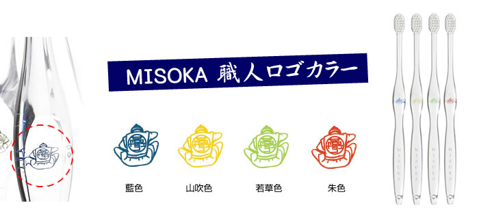 MISOKA (ミソカ) which a stubborn craftsman made