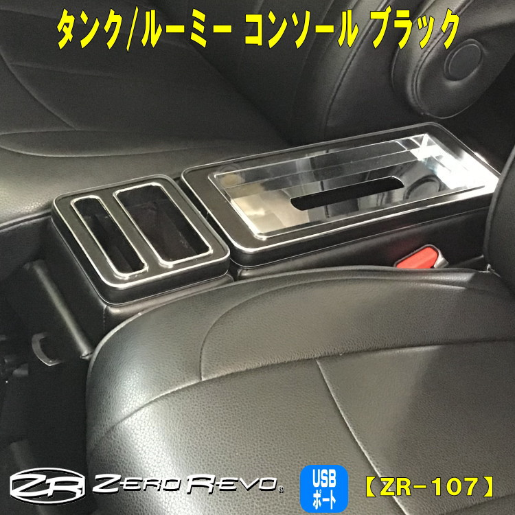 新製品 専用コンソールで車内をスッキリ収納! 送料無料 タンク ルーミー トヨタ USBポート付 コンソール M900#型 M910#型 ZR-107 ZEROREVO TRINITY STYLE トリニティスタイル