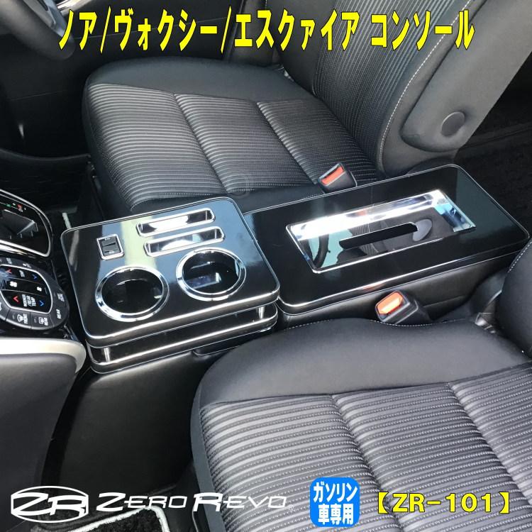 新製品 USBポート付きで車内で充電 爆安 全品送料無料 大容量収納 送料無料 ノア ヴォクシー エスクァイア 80系 代金引換不可 コンソール USBポート ガソリン車 トリニティスタイル ZR-101 車内 収納
