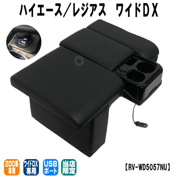 ★ハイエース レジアス DXワイド 専用 アームレスト 200系 RV-WD5057NU