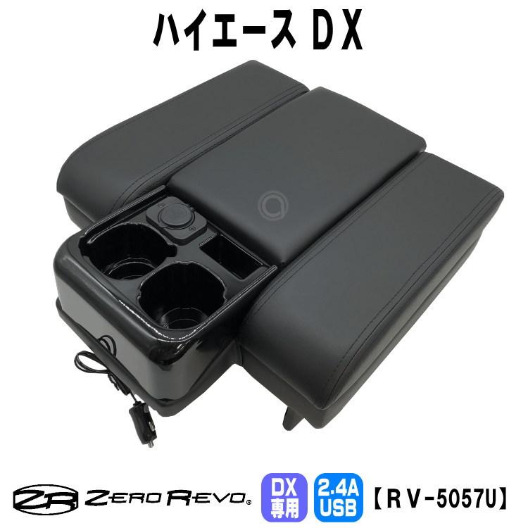 車内でスマホ充電 ドリンク 高級 タバコなどをスッキリ収納 4型 5型 6型にも対応 ハイエースDX レジアスDX 200系 アームレスト DX専用 USB 激安超特価 送料無料 RV-5057U ZEROREVO ポート付き