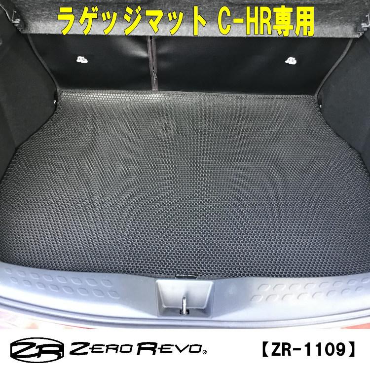 送料無料 C-HR ガソリン車 ハイブリッド車 専用 ラゲッジマット ジオメトリック トランクマット ZEROREVO ZR-1109