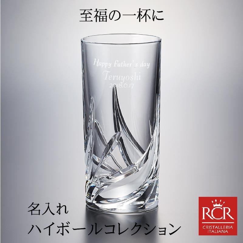名入れ 【ダ・ヴィンチクリスタル】高級 クリスタル グラス セトナタンブラー【 父の日 退職祝い 】cetona ハイボールコレクション