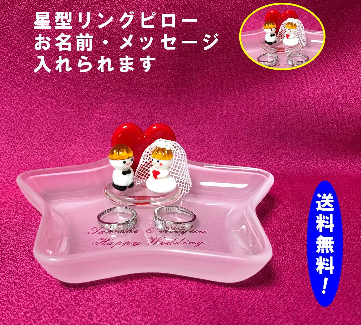 ■幸せのリングピロー ねこ カップル(星型受け皿タイプ)【送料無料】05P09Jul16