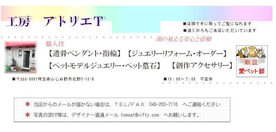 アトリエT 楽天市場店:ジュエリーリフォーム・遺骨ペンダント指輪・ペットジュエリー職人技の店!