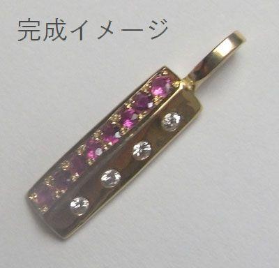 【ジュエリーリフォーム】メレ石用縦長k18ペンダントトップ