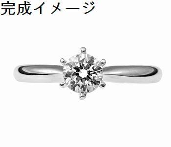 指輪空枠【ジュエリーリフォーム.セミオーダー用】6本爪しっかりタイプ リング枠