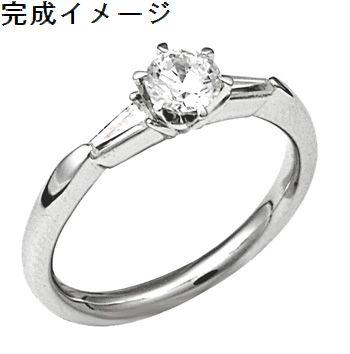 【ジュエリーリフォーム・セミオーダー空枠】エンゲージリング(婚約指輪)にお勧めデザイン。テーパーダイヤ入りリング枠(A)