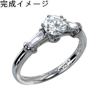 【ジュエリーリフォーム・セミオーダー空枠】エンゲージリング(婚約指輪)にお勧めデザイン。テーパーダイヤ入りリング空枠(B)