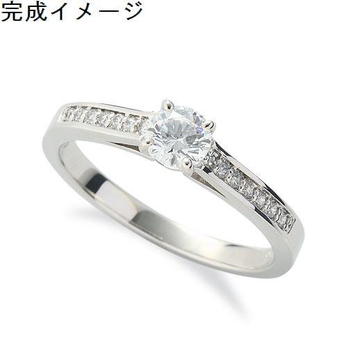 【ジュエリーリフォーム・セミオーダー空枠】4本爪 14pcメレダイヤ入りリング枠