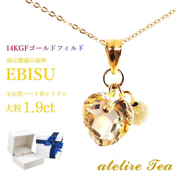 ネックレス EBISU 商売繁盛の福神エビス ゴールドフィルドバージョン ネックレス 約1.9ct宝石質ファセットカット シトリン 黄水晶 14KGF レディース ジュエリーケース付 創作女神アクセサリー アトリエ ティー