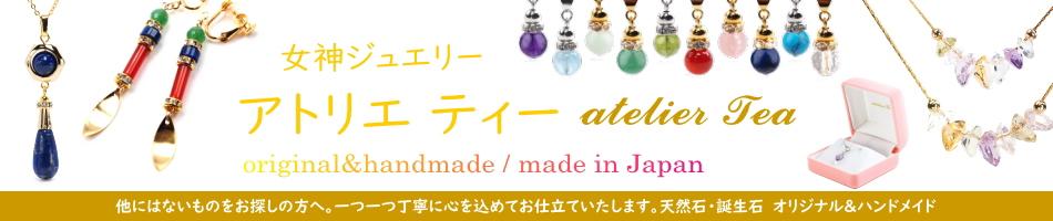 アトリエ ティー 楽天市場店:創作女神アクセサリーの工房 他にないものをお探しの方へ 天然石誕生石
