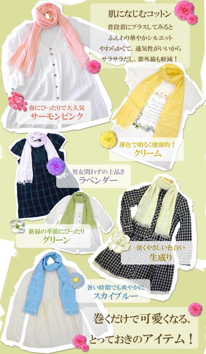 ◆ your walk for cotton gauze scarf * 11 color * ◆ towel unisex ladies men's Japan-02P24Jun11