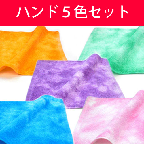 ◆ 02P24Jun11 made in five colors of irregularity dyeing daily use hand towel set ◆ antibacterial deodorization Japan