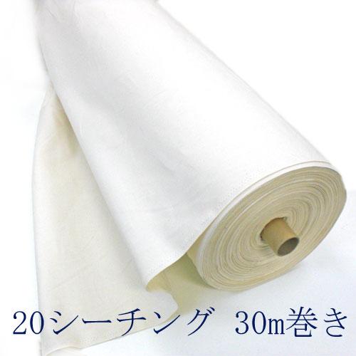 【1反30m】日本製 20シーチング (オフホワイトor生成り) 生地 細布 無地 丸巻き コットン100% 【送料無料】