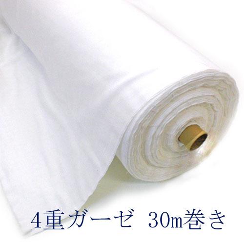 【1反30m】日本製 4重ガーゼ(オフホワイトor生成り) 生地 無地 丸巻き コットン100% 【送料無料】
