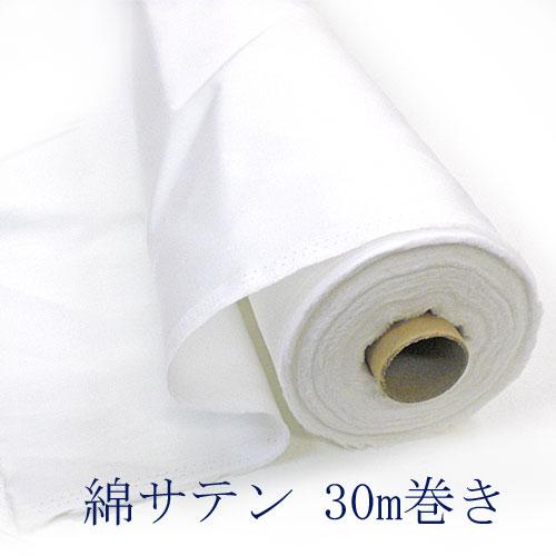 【1反30m】日本製 綿サテン(オフホワイト) 生地 無地 丸巻き コットン100% 【送料無料】