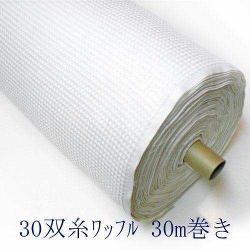 【1反30m】日本製 ワッフル(オフホワイトor生成り) 生地 無地 丸巻き コットン100% 【送料無料】