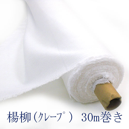 Japan-made sallow crepe dough round 1 30 m 02P24Jun11