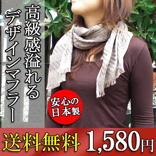 ◆02P24Jun11 made in イントレチャートマフラー ◆ unisex Lady's men Japan