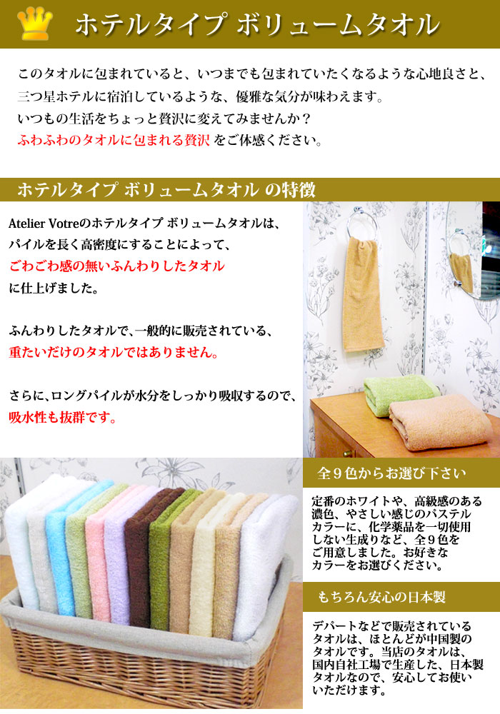 ◆ Hotel volume bath towels set of 4 ◆ made Japan antibacterial deodorant 02P24Jun11