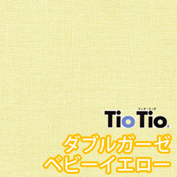 Cloth for Japanese atopic association recommendation double gauze * baby yellow * 02P24Jun11 for the baby goods / mask
