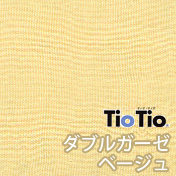 Cloth for Japanese atopic association recommendation double gauze * beige * 02P24Jun11 for the baby goods / mask