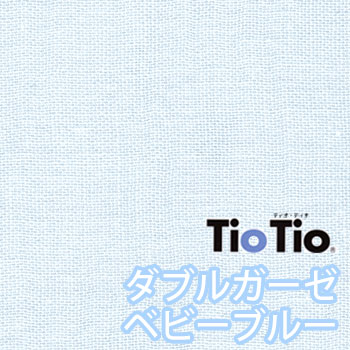 Cloth for Japanese atopic association recommendation double gauze * baby blue * 02P24Jun11 for the baby goods / mask