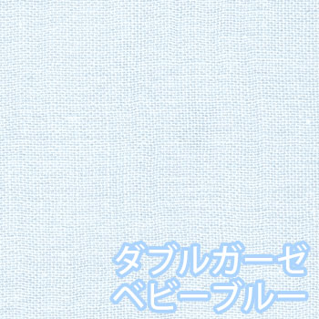 Cloth for double gauze * baby blue * 02P24Jun11 made in Japan for the baby goods / mask