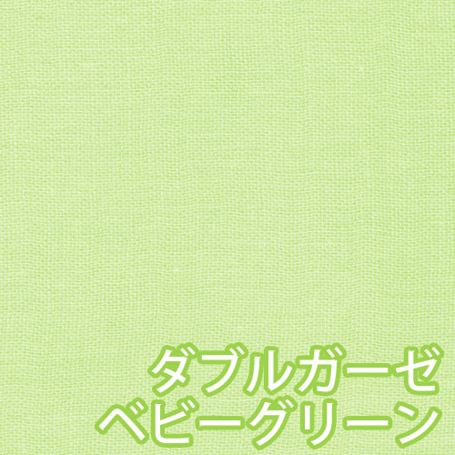 Cloth for double gauze * baby green * 02P24Jun11 made in Japan for the baby goods / mask