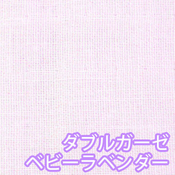 For maternity/mask made in Japan double gauze fabric * Baby Lavender * 02P24Jun11